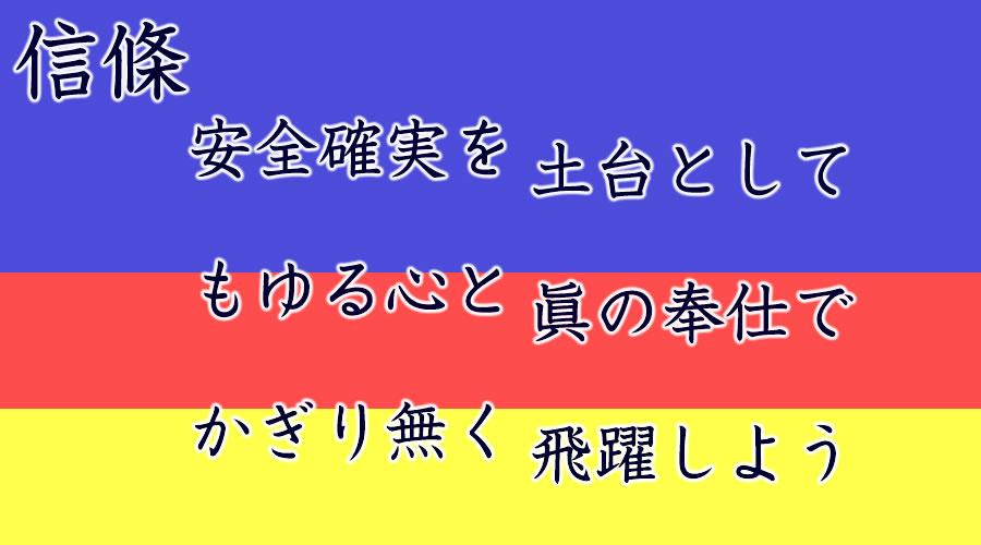 信條 株式会社しんじゅ